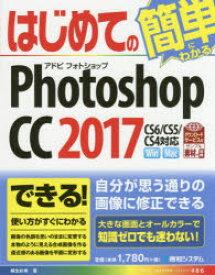 ◆◆はじめてのPhotoshop CC 2017 / 桐生彩希/著 / 秀和システム