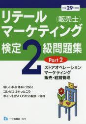 ◆◆リテールマーケティング〈販売士〉検定2級問題集 平成29年度版Part2 / 中谷安伸/編著 / 一ツ橋書店