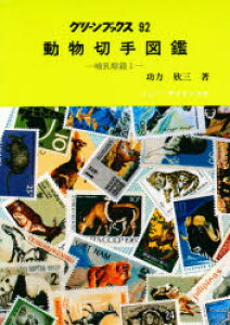 ◆◆動物切手図鑑 哺乳類篇 1 / 功力欣三/著 / ニュー・サイエンス社