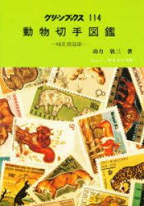 ◆◆動物切手図鑑 哺乳類篇 3 / 功力欣三/著 / ニュー・サイエンス社