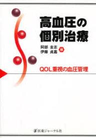 ◆◆高血圧の個別治療 QOL重視の血圧管理 / 阿部圭志/編 伊藤貞嘉/編 / 医薬ジャーナル社