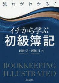 ◆◆流れがわかる!イチから学ぶ初級簿記 / 西海学/著 西舘司/著 / 中央経済社