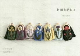 ◆◆刺繍とがま口 / 樋口愉美子/著 / 文化学園文化出版局