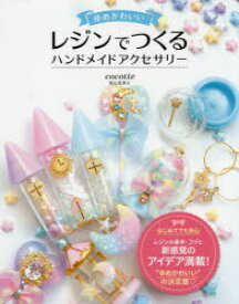 ◆◆ゆめかわいいレジンでつくるハンドメイドアクセサリー / 尾山花菜子/著 / ソーテック社