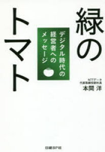 ◆◆緑のトマト デジタル時代の経営者へのメッセージ / 本間洋/著 / 日経BP社