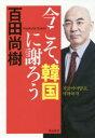 ◆◆今こそ、韓国に謝ろう / 百田尚樹/著 / 飛鳥新社