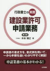 ◆◆建設業許可申請業務 行政書士の実務 / 木本博之/著 / 法学書院