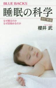 ◆◆睡眠の科学 なぜ眠るのかなぜ目覚めるのか / 櫻井武/著 / 講談社