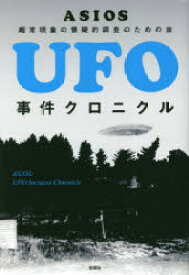 ◆◆UFO事件クロニクル / ASIOS/著 / 彩図社