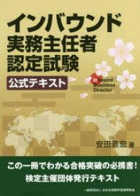 ◆◆インバウンド実務主任者認定試験公式テキスト / 安田亘宏/著 / 全日本情報学習振興協会