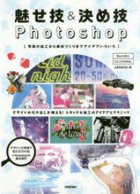 ◆◆魅せ技&決め技Photoshop 写真の加工から素材づくりまでアイデアいろいろ / ARENSKI/著 / 技術評論社