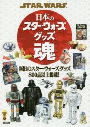 ◆◆STAR WARS日本のスター・ウォーズグッズ魂 / 講談社/編 / 講談社