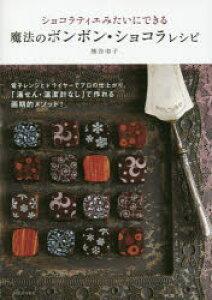 ◆◆魔法のボンボン・ショコラレシピ ショコラティエみたいにできる / 熊谷裕子/著 / 河出書房新社