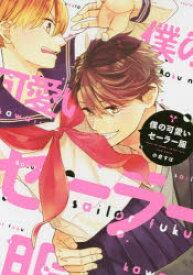 ◆◆僕の可愛いセーラー服 / 小倉すぱ/著 / KADOKAWA
