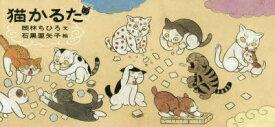 ◆◆猫かるた / 岡林ちひろ/文 石黒亜矢子/絵 / 白泉社