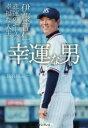◆◆幸運な男 伊藤智仁悲運のエースの幸福な人生 / 長谷川晶一/著 / インプレス