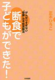 """◆◆断食で子どもができた! がんばりすぎない""""奇跡""""の不妊克服法 / 正木ひろこ/著 / 共栄書房"""