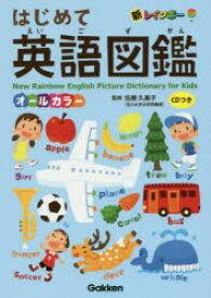 ◆◆新レインボーはじめて英語図鑑 オールカラー / 佐藤久美子/監修 / 学研プラス
