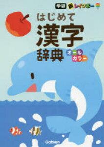 ◆◆新レインボーはじめて漢字辞典 オールカラー / 学研プラス
