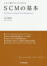 ◆◆SCMの基本 この1冊ですべてわかる / 石川和幸/著 / 日本実業出版社