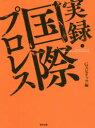 ◆◆実録・国際プロレス / Gスピリッツ編集部/編 / 辰巳出版