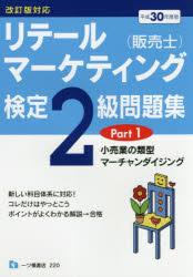 ◆◆リテールマーケティング〈販売士〉検定2級問題集 平成30年度版Part1 / 中谷安伸/編著 / 一ツ橋書店