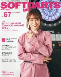 ◆◆ソフトダーツ・バイブル vol.67 / マッコイワークス