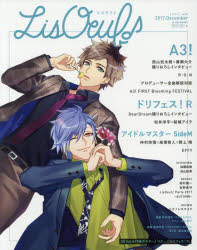 ◆◆LisOeuf♪ vol.07(2017.December) / エムオン・エンタテインメント