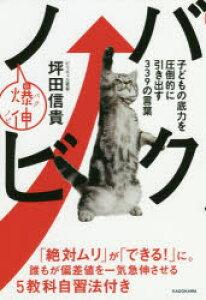 ◆◆バクノビ 子どもの底力を圧倒的に引き出す339の言葉 / 坪田信貴/著 / KADOKAWA