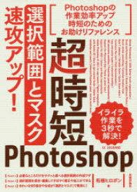 ◆◆超時短Photoshop「選択範囲とマスク」速攻アップ! / 柘植ヒロポン/著 / 技術評論社
