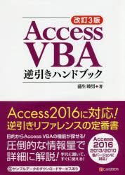 ◆◆Access VBA逆引きハンドブック / 蒲生睦男/著 / シーアンドアール研究所