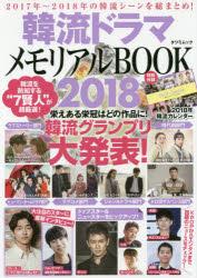 ◆◆韓流ドラマメモリアルBOOK 2018 / 辰巳出版