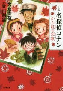 ◆◆小説名探偵コナンから紅の恋歌(ラブレター) / 青山剛昌/原作 大倉崇裕/著 / 小学館