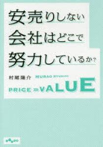 ◆◆安売りしない会社はどこで努力しているか? / 村尾隆介/著 / 大和書房