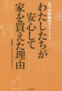 ◆◆わたしたちが安心して家を買えた理由 8つの家族のストーリー / 川瀬太志/著 リライフクラブプロジェクト/著 / 住宅新報出版