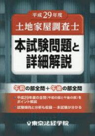 ◆◆土地家屋調査士本試験問題と詳細解説 平成29年度 / 東京法経学院