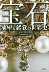 ◆◆宝石 欲望と錯覚の世界史 / エイジャー・レイデン/著 和田佐規子/訳 / 築地書館