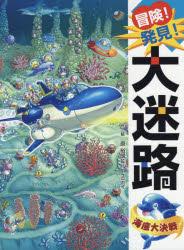 ◆◆冒険!発見!大迷路海底大決戦 / 原裕朗/作・絵 バースデイ/作・絵 / ポプラ社