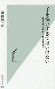 ◆◆手を洗いすぎてはいけない 超清潔志向が人類を滅ぼす / 藤田紘一郎/著 / 光文社