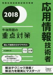 ◆◆応用情報技術者午後問題の重点対策 2018 / 小口達夫/著 / アイテック