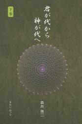 ◆◆君が代から神が代へ 下巻 / 森井啓二/著 / きれい・ねっと
