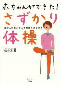 ◆◆赤ちゃんができた!さずかり体操 産婦人科医が教える妊娠力の上げ方 / 佐々木綾/著 / マキノ出版