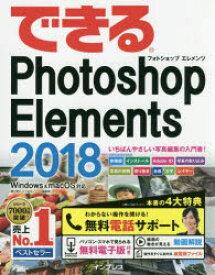 ◆◆できるPhotoshop Elements 2018 / 樋口泰行/著 できるシリーズ編集部/著 / インプレス