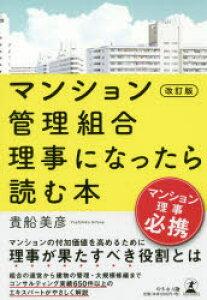 ◆◆マンション管理組合理事になったら読む本 / 貴船美彦/著 / 幻冬舎メディアコンサルティング