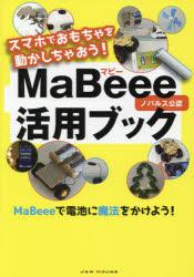 ◆◆スマホでおもちゃを動かしちゃおう!MaBeee活用ブック ノバルス公認 MaBeeeで電池に魔法をかけよう! / ジャムハウス/著 / ジャムハウス