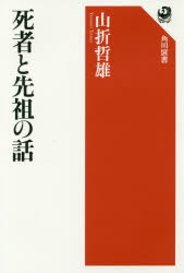 ◆◆死者と先祖の話 / 山折哲雄/著 / KADOKAWA