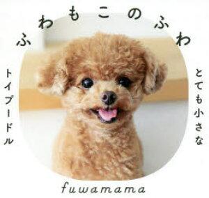 ◆◆ふわもこのふわ とても小さなトイプードル / fuwamama/著 / KADOKAWA