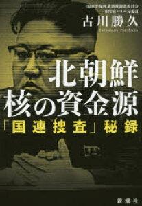 ◆◆北朝鮮核の資金源 「国連捜査」秘録 / 古川勝久/著 / 新潮社