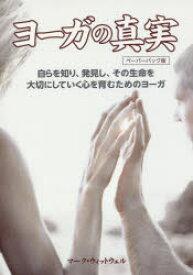 ◆◆ヨーガの真実 自らを知り、発見し、その生命を大切にしていく心を育むためのヨーガ ペーパーバック版 / マーク・ウィットウェル/著 加野敬子/訳 / ガイアブックス