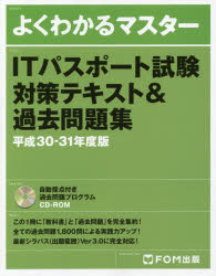 ◆◆ITパスポート試験対策テキスト&過去問題集 平成30−31年度版 / FOM出版
